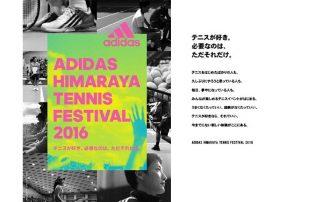 アディダスが国内初のテニススポーツフェスティバルを開催
