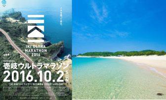 日本遺産の離島で走る!2016年10月に「壱岐ウルトラマラソン」が開催
