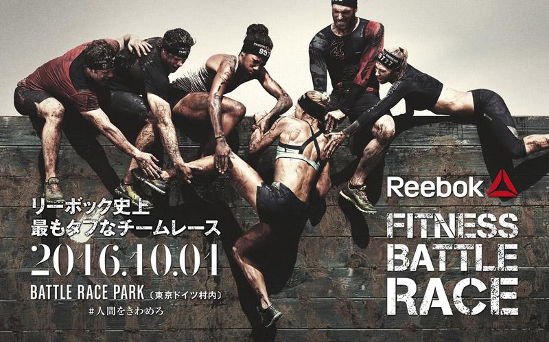 reebok_race
