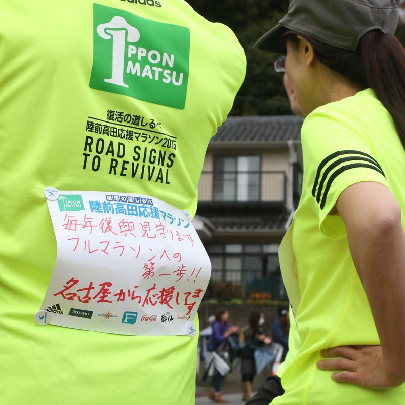 adidas_rikuzentakada_marathon02