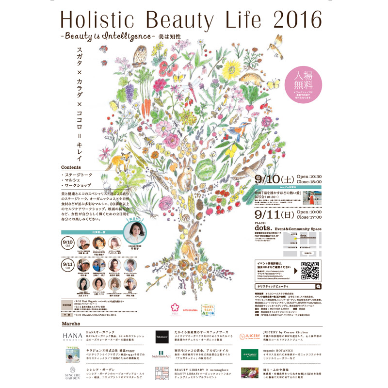 holisticbeautylife2016