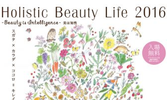 美は知性。渋谷でホリスティックビューティのイベント