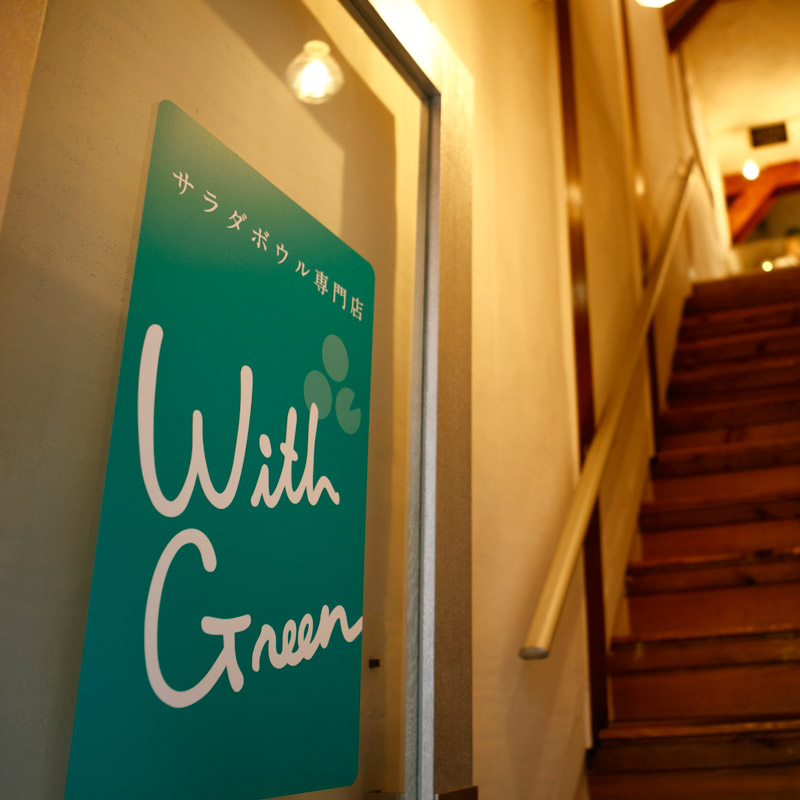 withgreen06
