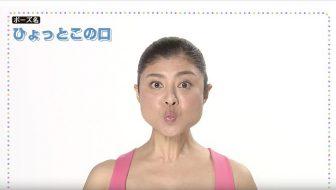 【顔ヨガ1分動画】すき間の時間で、口元を引き締めて小顔にする