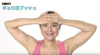 【間々田佳子さんの顔ヨガ1分動画】まぶたのたるみを改善して目力アップ