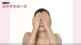 """【間々田佳子さんの顔ヨガ1分動画】顔のむくみをとって、新年を""""若顔""""でスタート"""