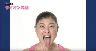 【顔ヨガ1分動画】ぽっこりお腹も解決!?「あっかんべー」で顔だけダイエット