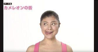 【顔ヨガ1分動画】口角を引き上げて、左右対称の美しい口元にする!