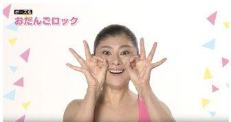 【顔ヨガ1分動画】頬のたるみとほうれい線を一挙改善する「おだんごロック」
