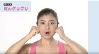 【顔ヨガ1分動画】顔のコリをほぐして「疲れ顔」をたちまち解消する「あんグリグリ」