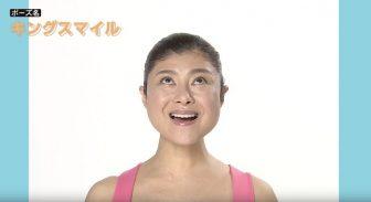 【顔ヨガ1分動画】面接も突破!「キングスマイル」で若々しく豊かな表情を手に入れる