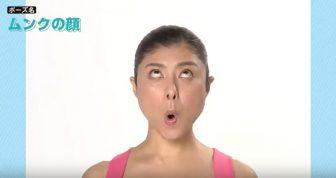 【顔ヨガ1分動画】「ムンクの顔」で目のクマ&額じわをW撃退!