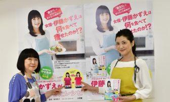 """伊藤かずえが12kg減達成のレシピを公開!話題の""""やせおか""""のスピンオフが登場"""