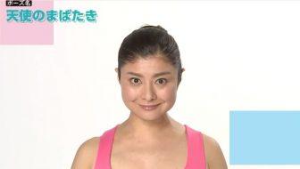 【顔ヨガ1分動画】「天使のまばたき」でアイラインのいらない瞳に!