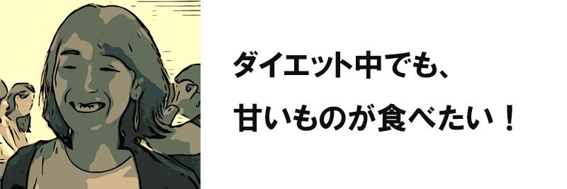 ABC_FoodQA01_Oyatsu05