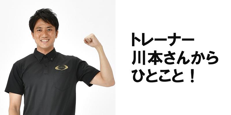 RIZAP_0week_kawamoto01