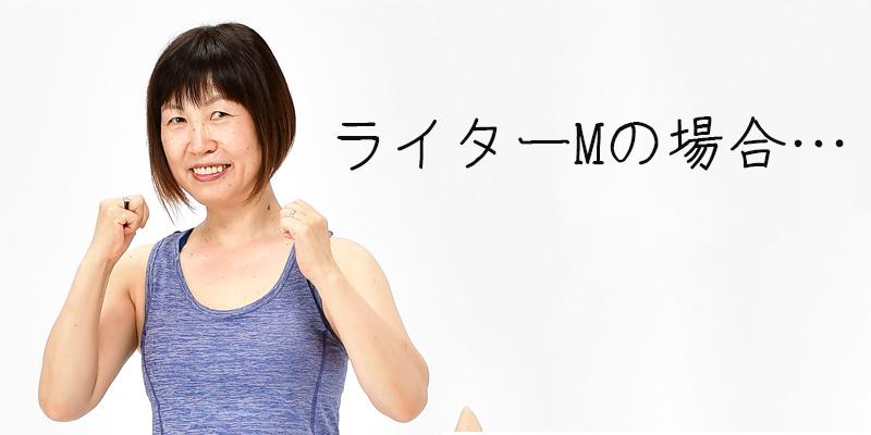 RIZAP_FuyumiMori_week02b