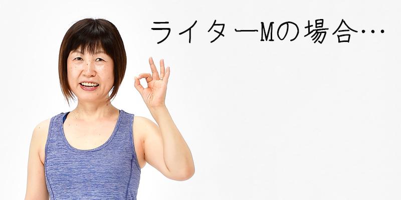 RIZAP_FuyumiMori_week03b