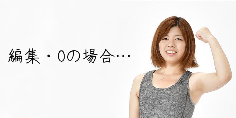 RIZAP_KazumiOtani_week02b