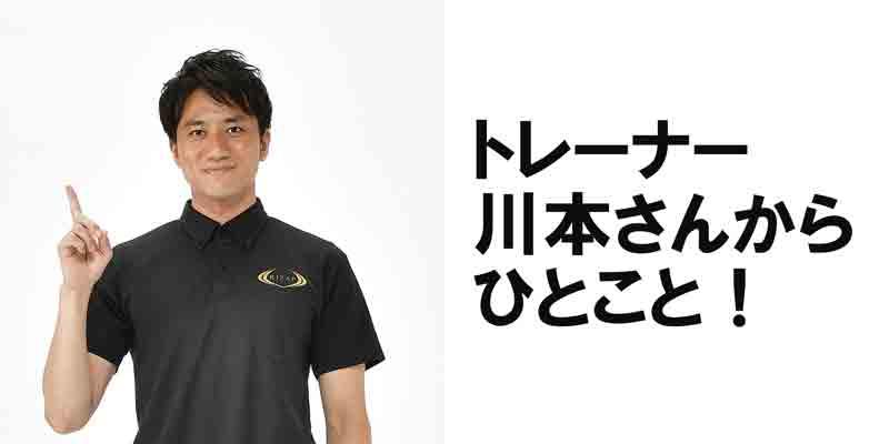 RIZAP_kawamoto02a