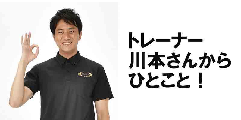 RIZAP_kawamoto03