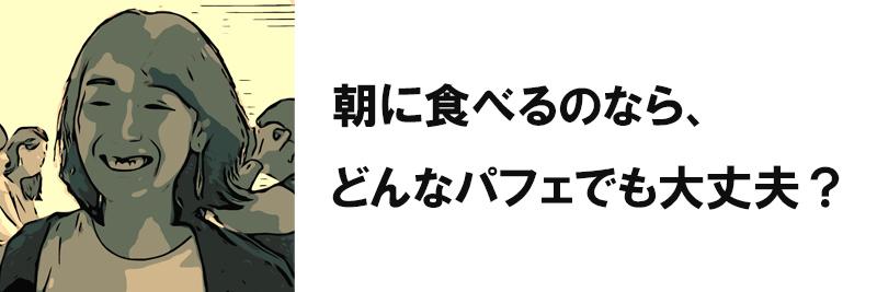 ABC_YaseruTabekataQA_Asaparfait02