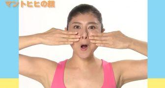 【顔ヨガ1分動画】「マントヒヒの顔」で頬をぷるんと上げて若顔オーラ全開に!