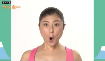 【顔ヨガ1分動画】「ヤッホー」と叫ぶだけでデカ顔がスッキリ小顔に!