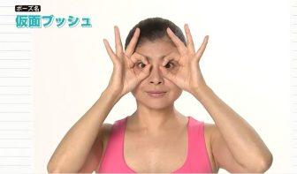 【顔ヨガ1分動画】目力に差をつけろ! 「仮面プッシュ」でデカ目に!