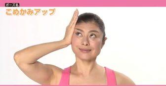 【顔ヨガ1分動画】肌のハリを上げてほうれい線を消す「こめかみアップ」