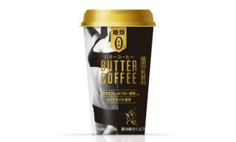ダイエットにも◎な「バターコーヒー」。コンビニ発売スタート!