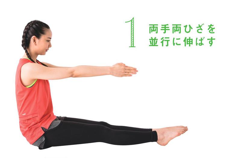 床に座って、両手と両膝が平行になるようにまっすぐ伸ばしている女性