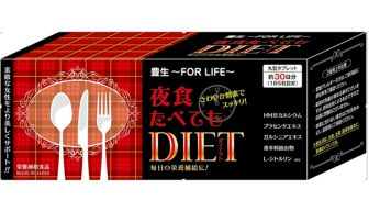 【Twitterプレゼント】代謝を上げて痩せやすい体質へ「夜食たべてもDIET」を5名様に!