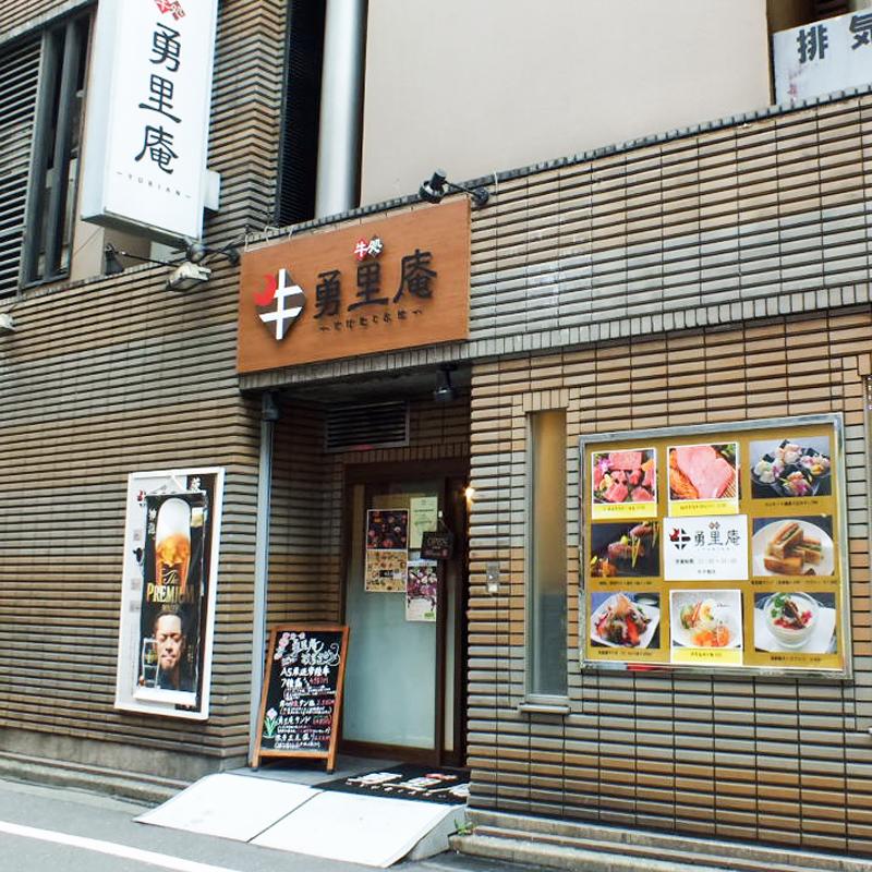 東京・池袋にある焼肉店「勇里庵~YURIAN~」の外観