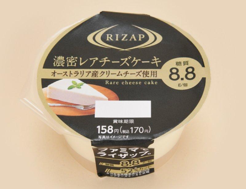 ファミリーマートの『RIZAP 濃密レアチーズケーキ』
