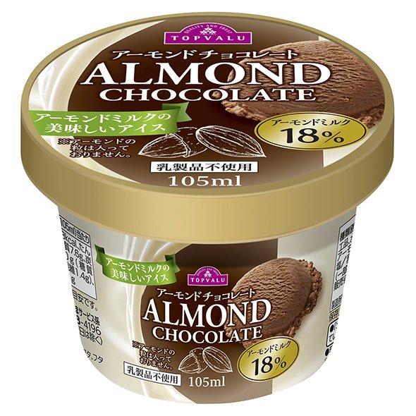ベージュ、茶色、金色のカップの『トップバリュ アーモンドチョコレート ALMOND CHOCOLATEアーモンドミルク18%』
