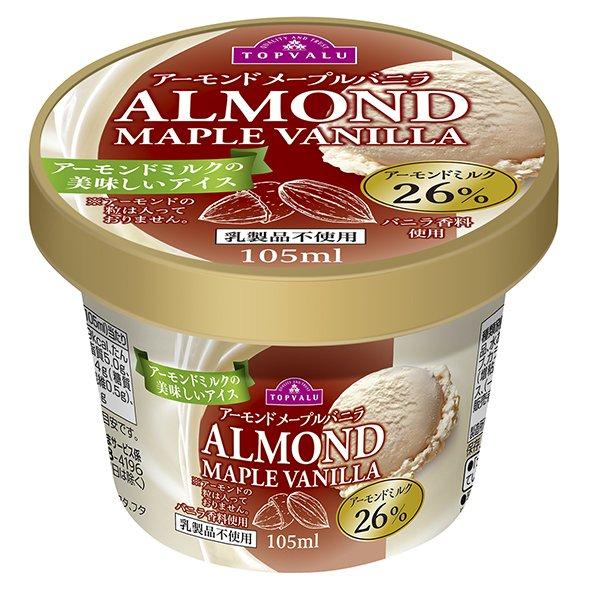 ベージュ、茶色、金色のカップの『トップバリュ アーモンドメープルバニラ ALMOND MAPLE VANILLA アーモンドミルク26%』