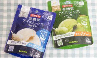 豆乳やアーモンドミルクもアイスに!サラヤの「ラカント 低糖質アイスミックスパウダー」を【実食…