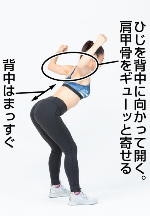 スクワットアレンジ「肩甲骨フライ」4