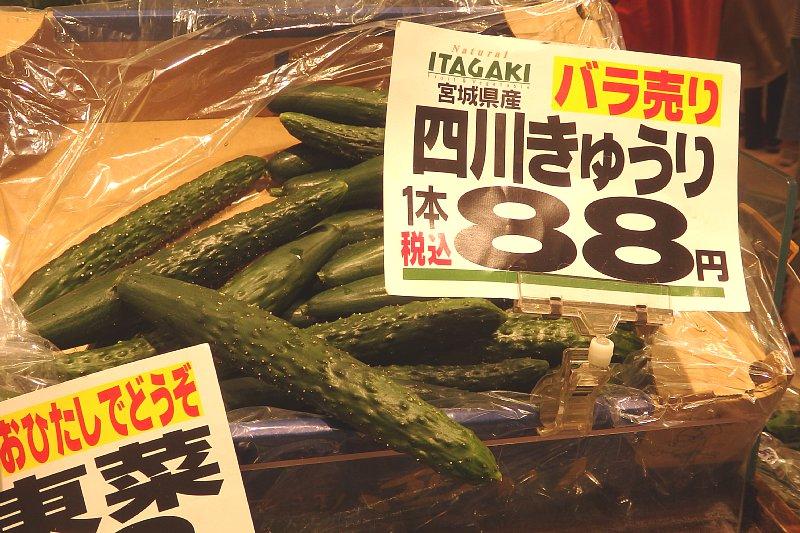 仙台駅の地下商店街にある店の店頭に並んでいる多くのきゅうり。1本88円の「四川きゅうり」の表示がある