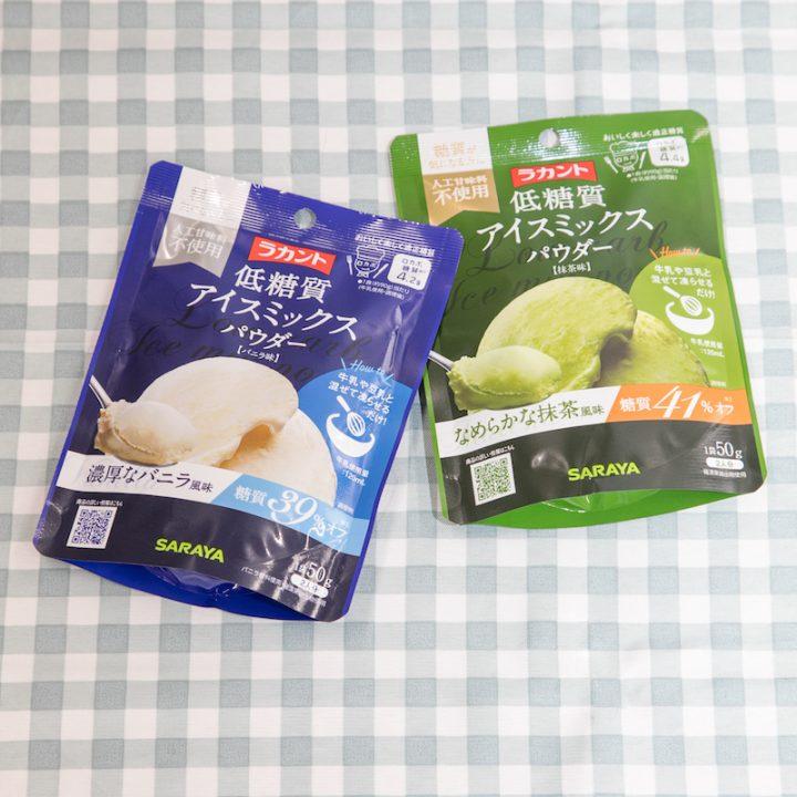 「ラカント 低糖質アイスミックスパウダー」のバニラ味、抹茶味パッケージ