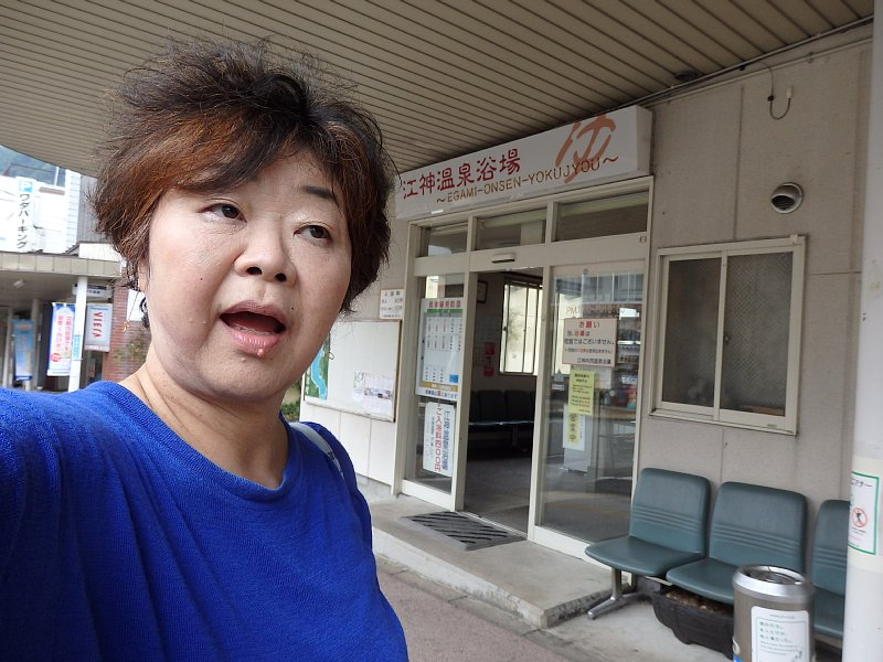 越後湯沢駅近くにある温泉『江神温泉浴場』の前で自撮りするオバ記者