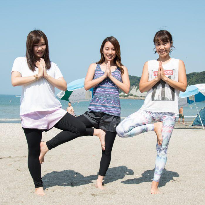 ビーチでヨガのポーズをする鈴木愛梨さん、小林祥子さん、五島千絵子さん