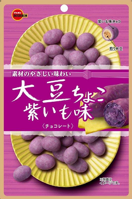 『大豆ちょこ紫いも味』(ブルボン)のパッケージ