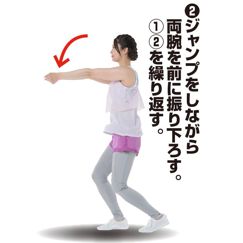ジャンプをしながら両腕を前に振り下ろすトレーニング着の女性