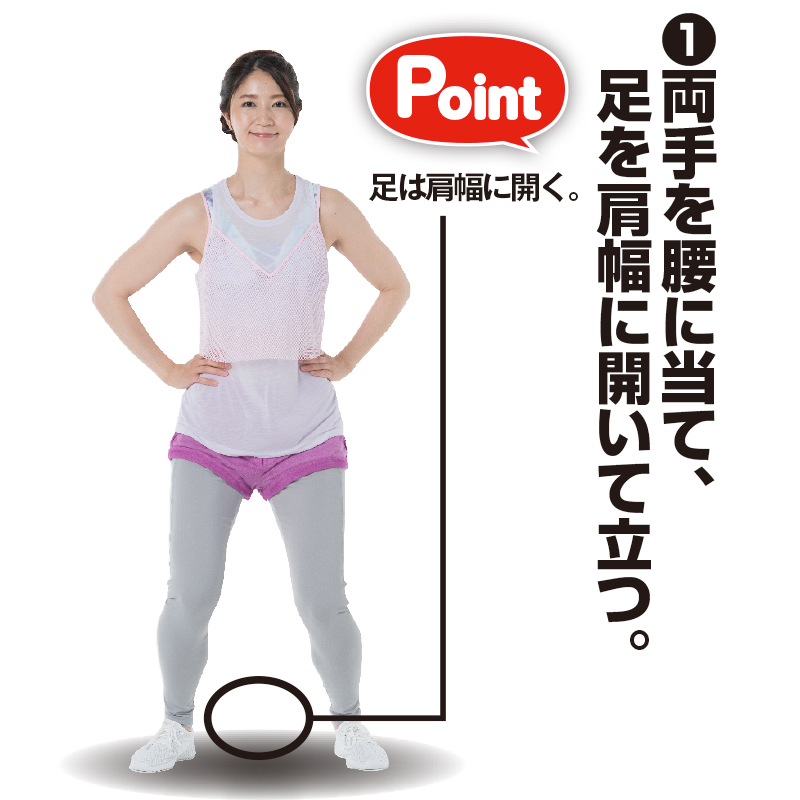 腰に手を当て、膝を曲げるトレーニング着の女性