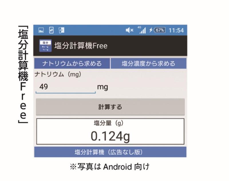 塩分を自動換算してくれるアプリ『塩分計算機Free』の画面
