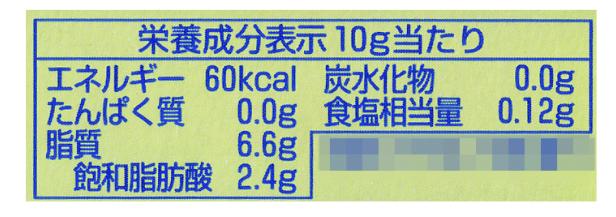 ファストスプレッドの場合の栄養成分表示ラベル