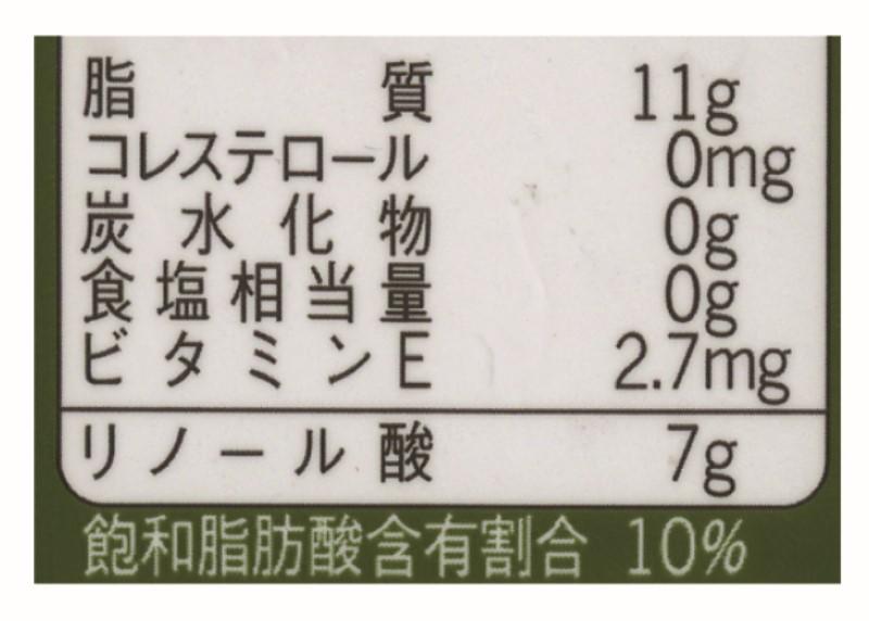 植物性油の場合の栄養成分表示ラベル