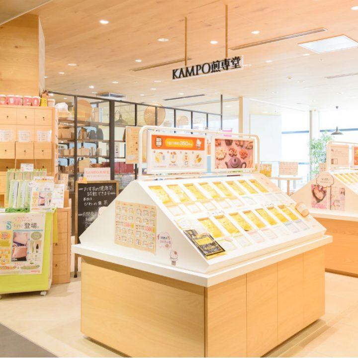 「KAMPO煎専堂」の外観